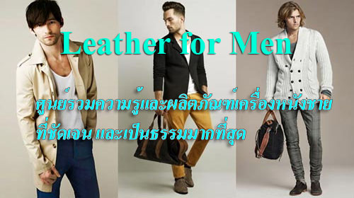 Leather 4 Men