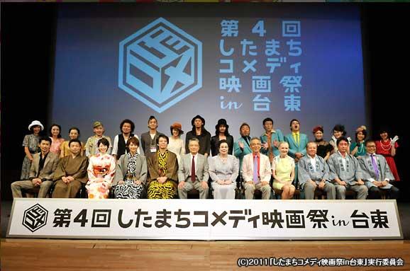 第4回 したまちコメディ映画祭 in 台東 (浅草・上野地区)