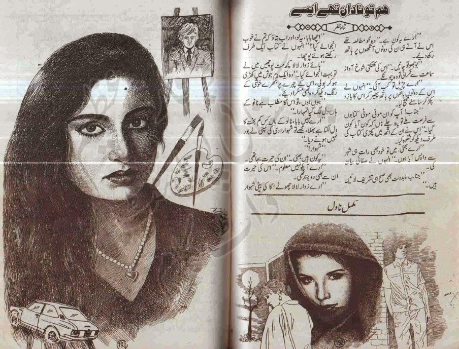 HumtoNadanThyAisybySanaZafarUrduNovelsCenter28Urdunovels12Blogspotcom29 - Hum Tou Nadan The Aise by Sana Zafar
