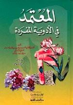 المعتمد في الأدوية المفردة - يوسف التركماني pdf
