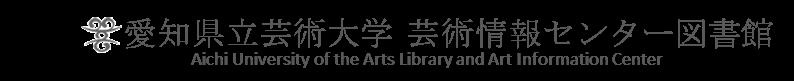 愛知県立芸術大学 芸術情報センター図書館
