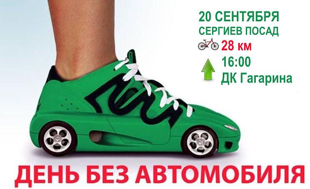 20 сентября, в воскресенье, клуб «Велопосад» проедет велоколонной через весь Сергиев Посад под злобные (или одобрительные) гудки автомобилистов.