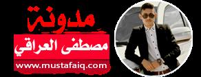 مدونة مصطفى العراقي للكمبيوتر