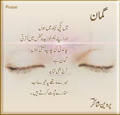 Parveen Shakir Urdu Ghazals