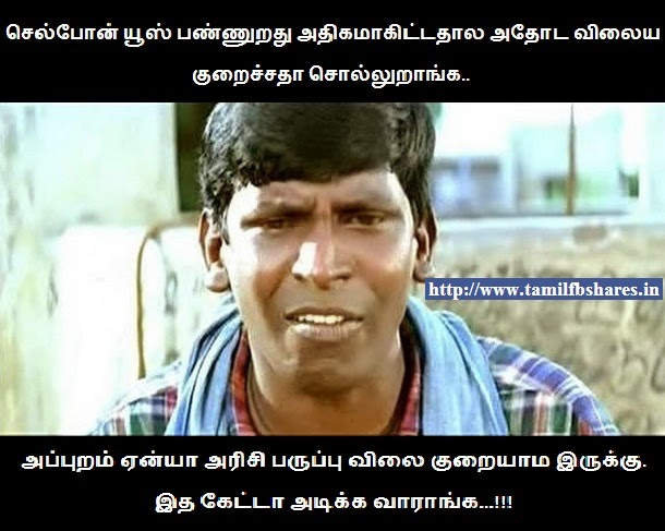 Vadivelu Funny Tamil Dialogues Vadivelu Funny Tamil Question