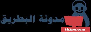 مدونة البطريـــق