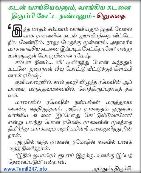 Kadan vangiya nanbanum, vaangiya kadanai thiruppi ketta nanbanum - Tamil short story