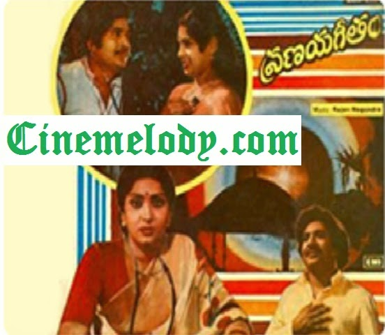 Pranaya Geetham Telugu Mp3 Songs Free  Download  1981