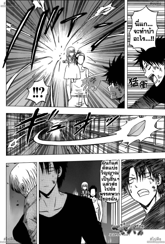 อ่านการ์ตูน Beelzebub208 แปลไทย ตายแล้วงั้นเหรอ!!?