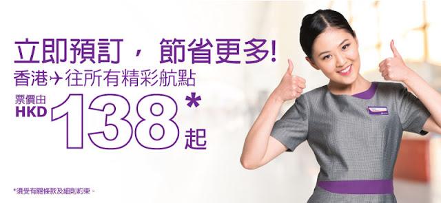 今晚(12月1日)零晨Mega Sale全場「$138」 來回連稅-香港飛韓國 $653、日本 $491、 台中$621起!