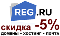 REG.RU скидка 5%