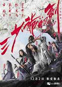 San shao ye de jian (Sword Master) (2016) ()