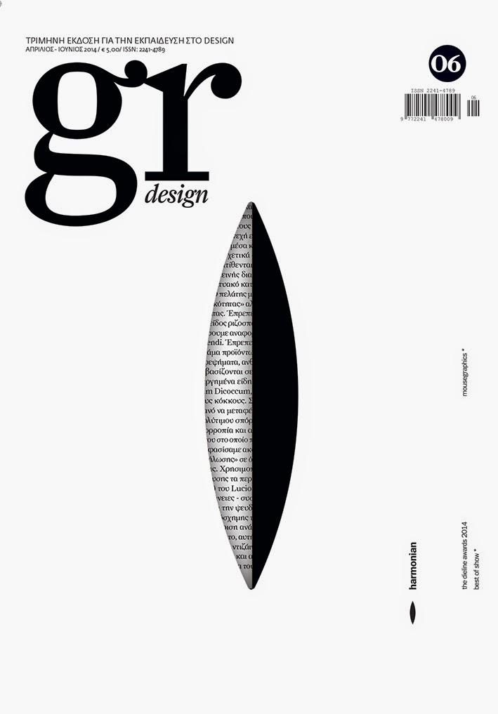 gr design 4