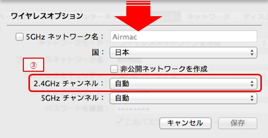 「2.4GHz チャンネル」から変更可能