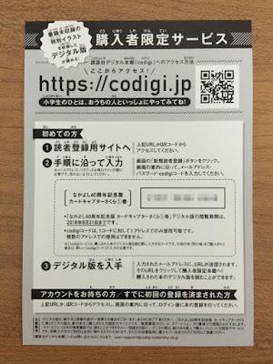codigiコード