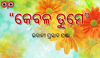 "Odia Poetry: ""Kebala Tume"" By Bhabani Prasad Panda (Admin) - .PDF Available"