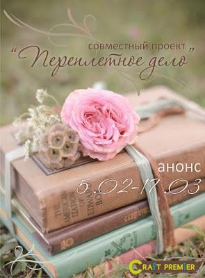 """СП """"Переплетное дело"""""""