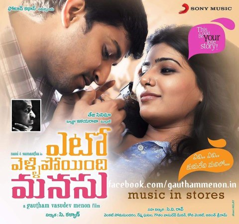 Yeto+Vellipoyindi+Manasu(2012)+Mp3+Songs+Free+Download,+Yeto+Vellipoyindi+Manasu(2012)+Telugu+MP3+Songs+Free+DownloaYeto+Vellipoyindi+Manasu(2012)+Telugu+MP3+Songs+Free+Download.jpg