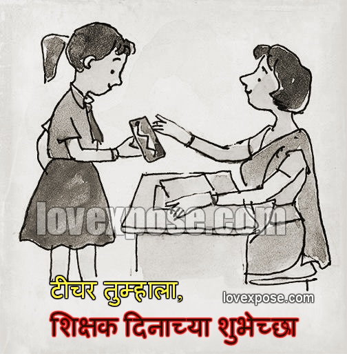 Teachers' Day Marathi image pics