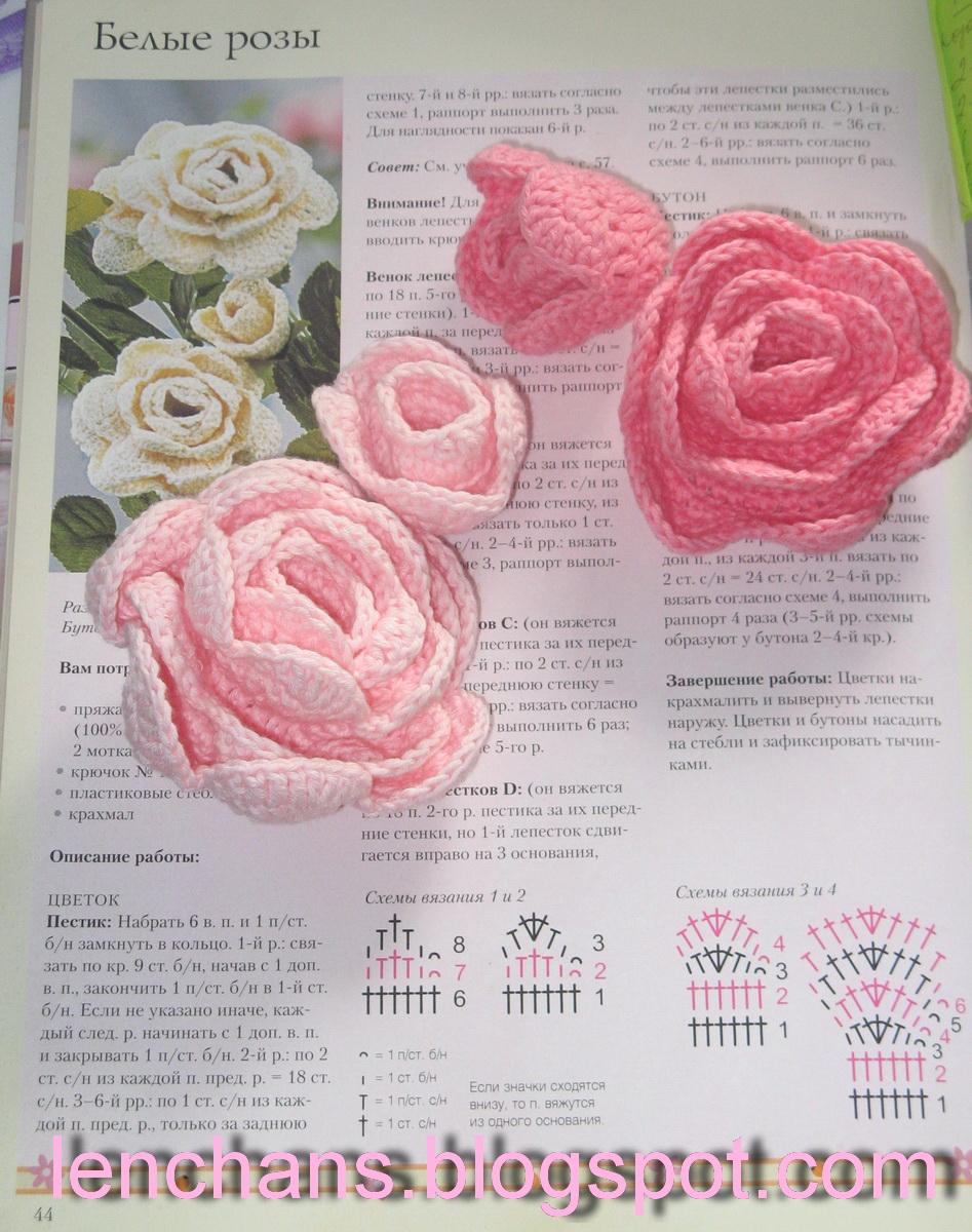 Розы крючком по схеме