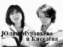Юлия Муравьёва и Юлия Киселёва «Стрелочник» под гитару