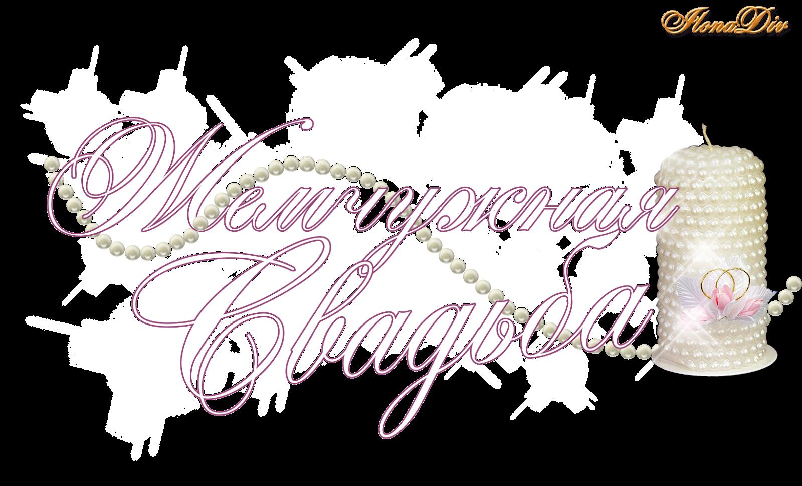 Дизайнер надписи жемчужная свадьба