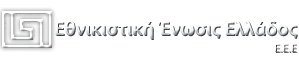 Εθνικιστική Ένωσις Ελλάδος