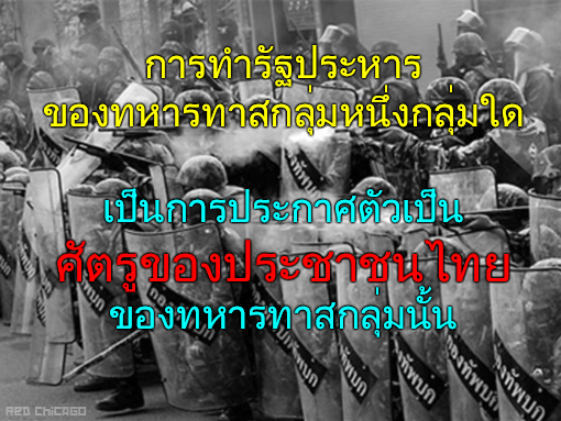 การทำรัฐประหารของทหารทาสกลุ่มหนึ่งกลุ่มใด
