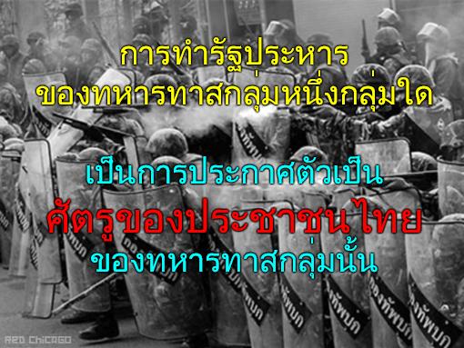 การทำรัฐประหารของทหารทาสกลุ่มหนึ่งกลุ่มใด