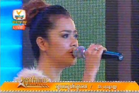 RHM VCD - Snam Sne Tnot Te (Kanha)