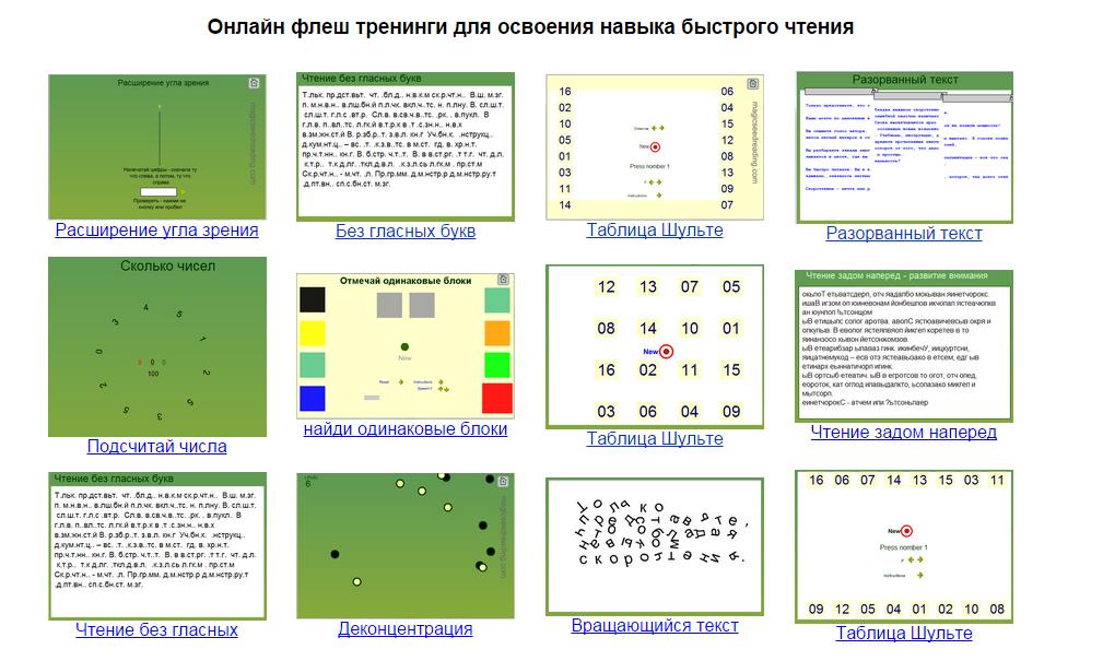 Index of /skorochtenie/images/tablicy-shulte/hilevel