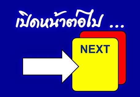 Next ...