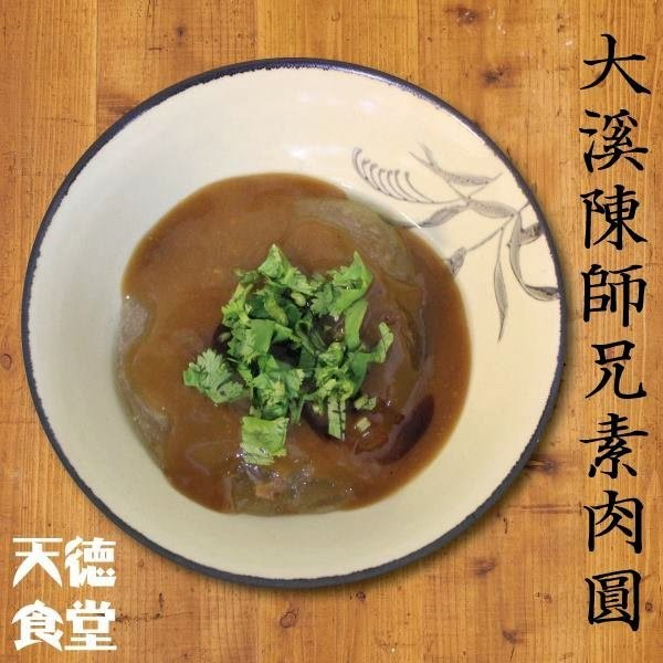 ★【天德食堂】板橋最美味的素食肉圓