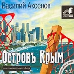 Аудиокнигу остров крым аксенов