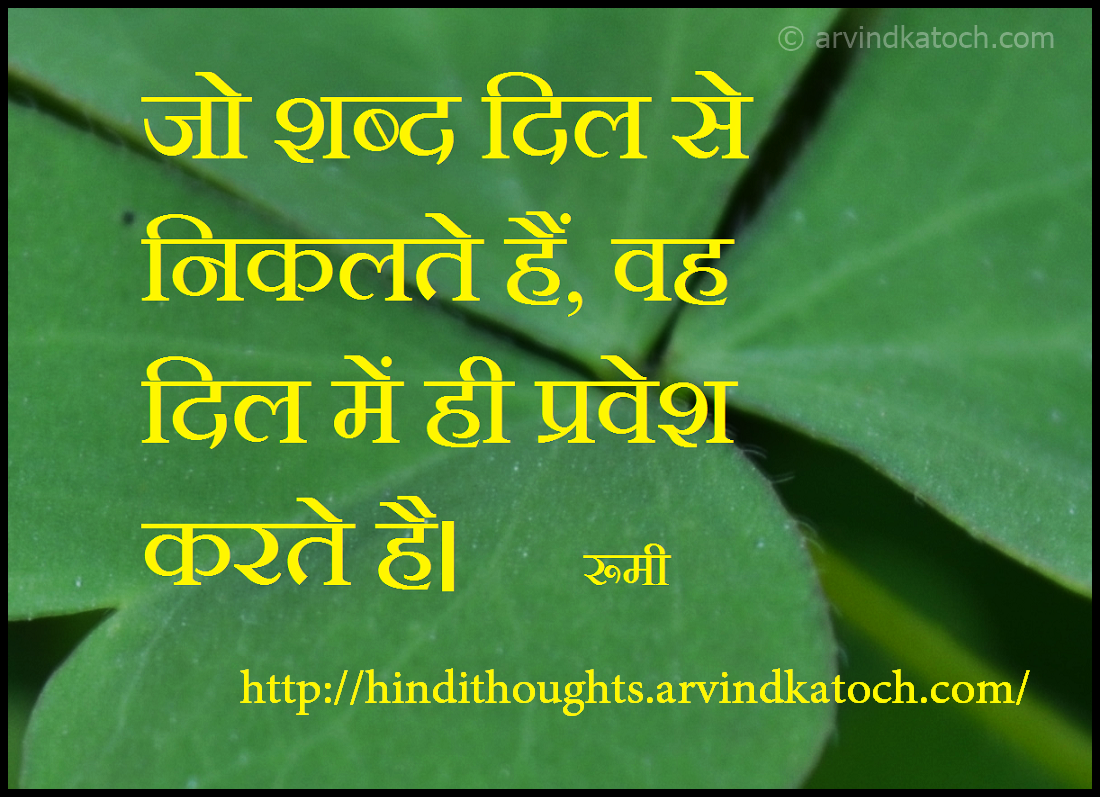 words, heart, enter, rumi, Hindi Thougt, Rumi Quote