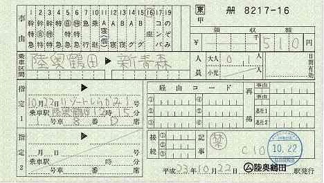 JR東日本 料金専用補充券5 陸奥鶴田駅 リゾートしらかみ