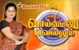 Vaimaye Vellum 03.10.2013,Ghost Whisperer Vs. Psychologist -Solution To A Person Who Hear & Sees What Others Cannot,Nirmala PeriyaSamy Vasanth Tv Program Full Show
