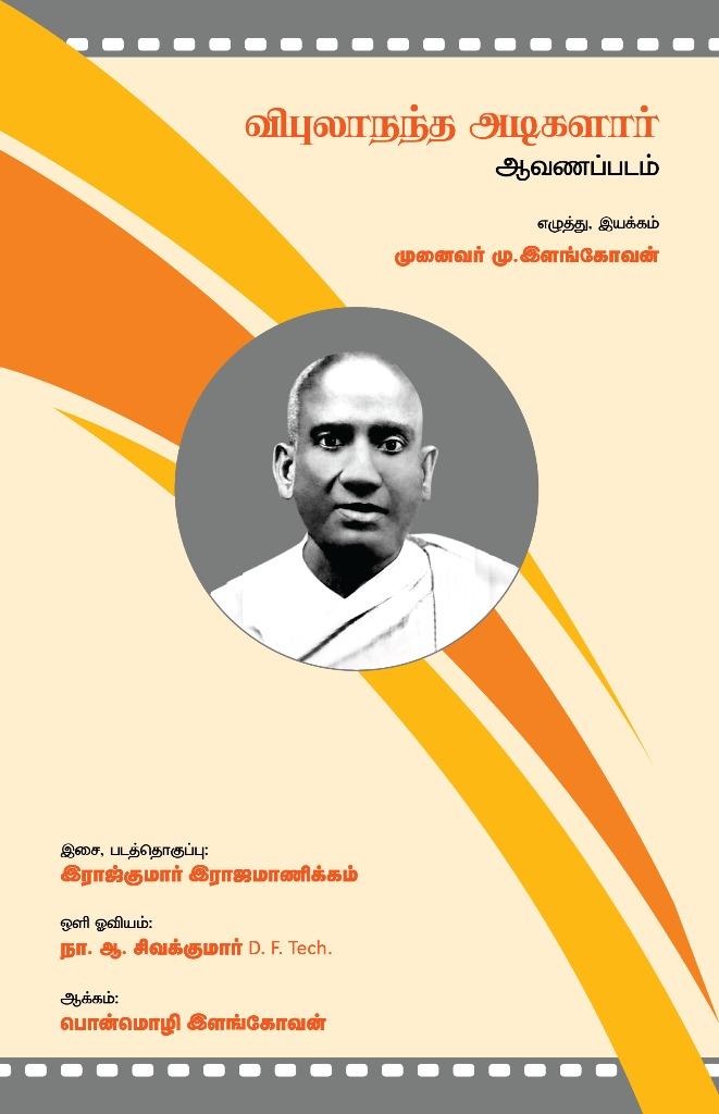 விபுலாநந்த அடிகளார் ஆவணப்படம்