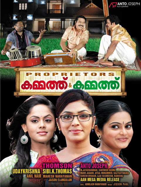 Kammath and Kammath 2013 Malayalam Full Watch Movie Online