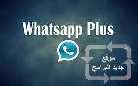 واتس اب بلس 5.95 download whatsapp plus