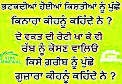 motivational sad punjabi status images for facebook free new punjabi ...