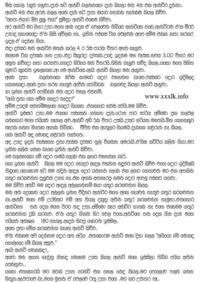 Sudu Aunty A1 ~ Sinhala Wela Katha and Wala katha Stories Sinhala Wal ...