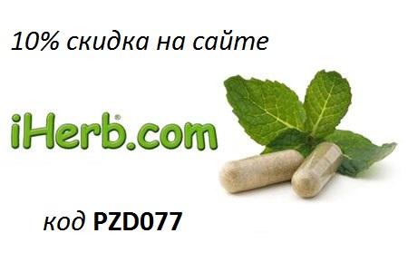 Скидочный код PZD077