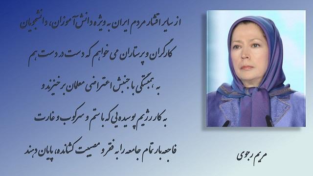ایران-پيام مريم رجوي به تظاهرات و تجمعات معلمان آزاده ايران در شهرهاي مختلف