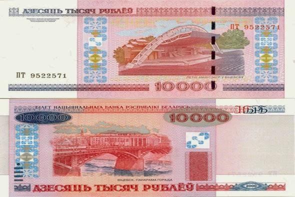 10000_Belarusian_rubles
