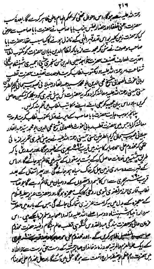 - Prediction By Ghaus e Azam RA%2C Book Gulzar Hassan Sabri%2C Page 216