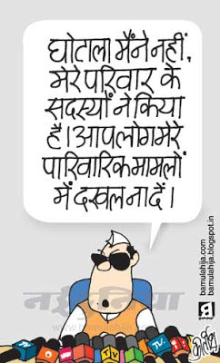 corruption cartoon, corruption in india, indian political cartoon, congress cartoon, robert vadra cartoon