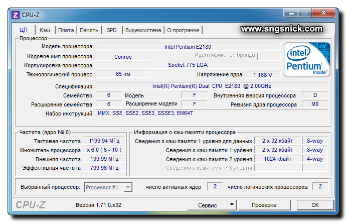 CPU-Z. Вкладка ЦП