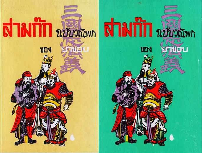 สามก๊กฉบับวณิพก eBook-PDF