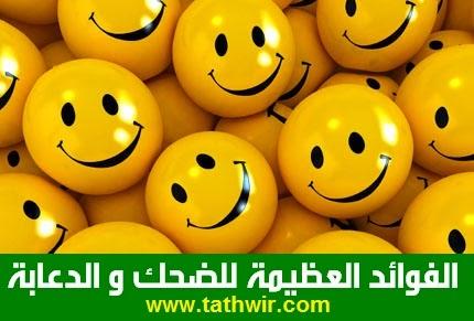 الفوائد العظيمة للضحك و الدعابة Laughter